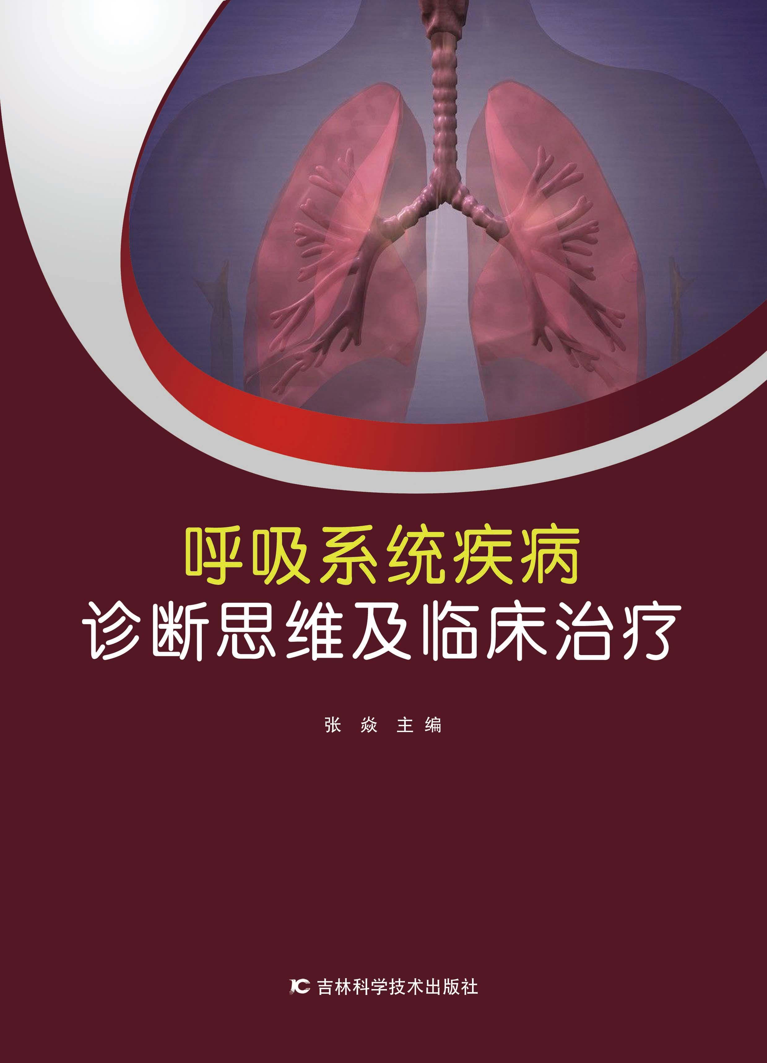 title='呼吸系统疾病诊断思维及临床治疗'