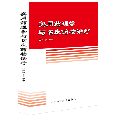 title='实用药理学与临床药物治疗'