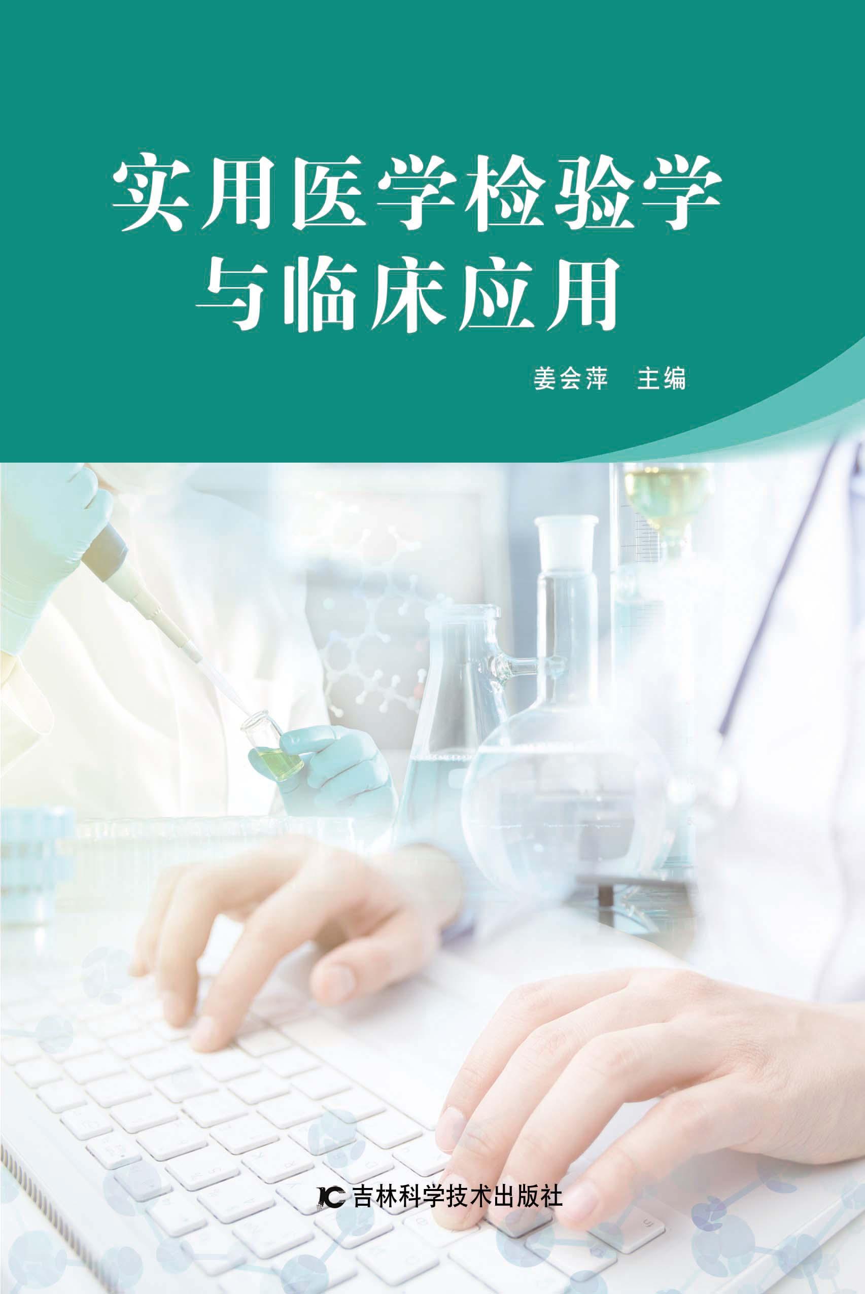 title='实用医学检验学与临床应用'