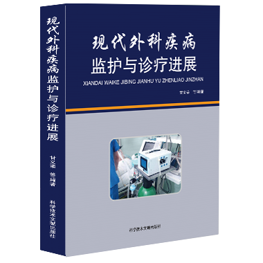 title='现代外科疾病监护与诊疗进展'