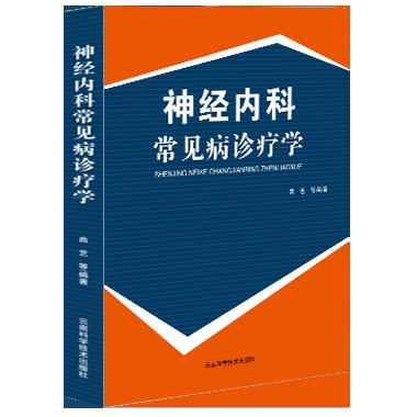 title='神经内科常见病诊疗学'