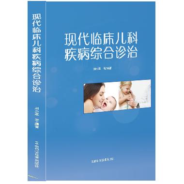 title='现代临床儿科疾病综合诊治'