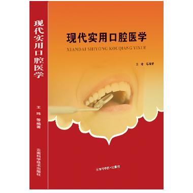 title='现代实用口腔医学'