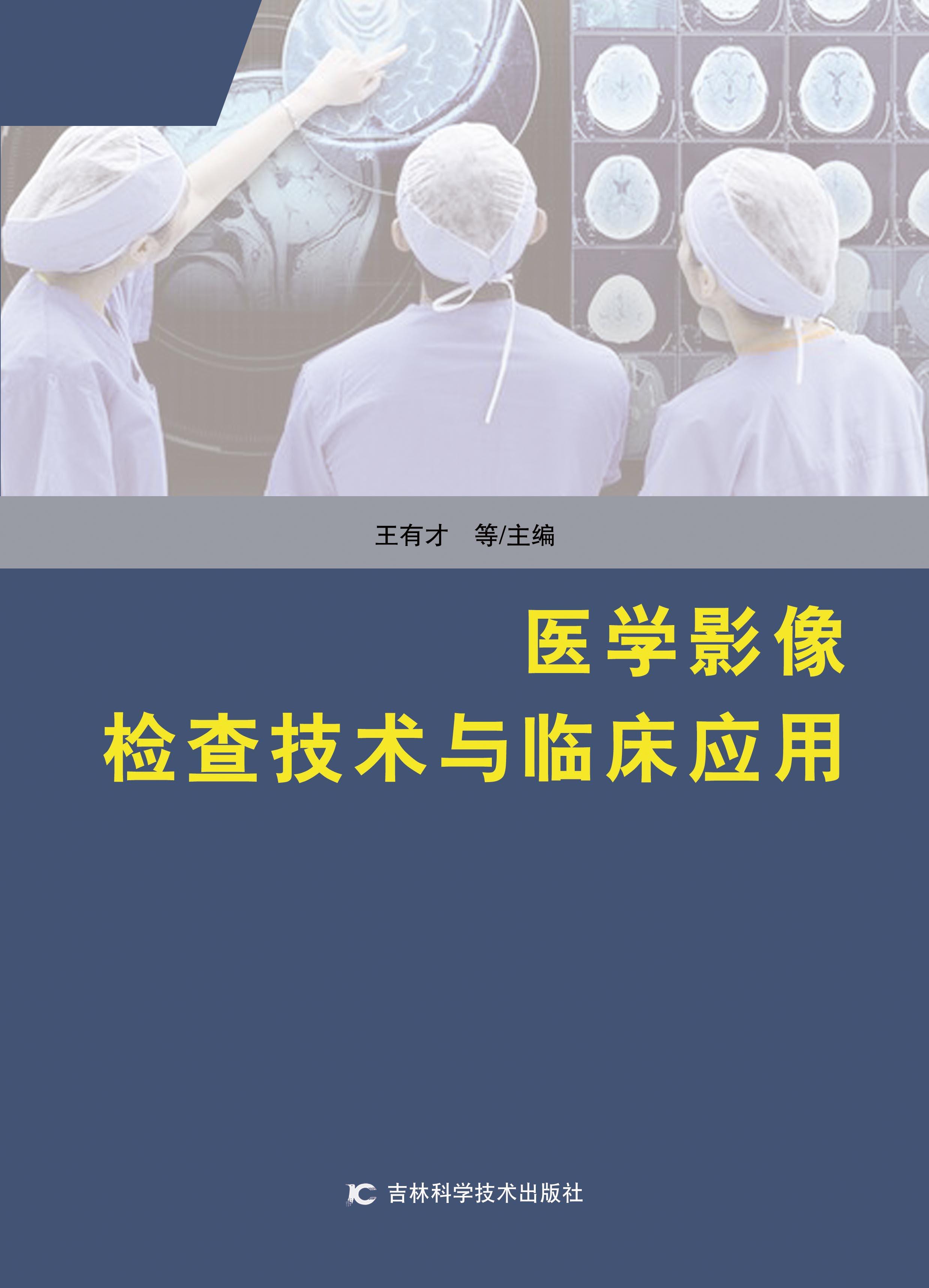 title='医学影像检查技术与临床应用'