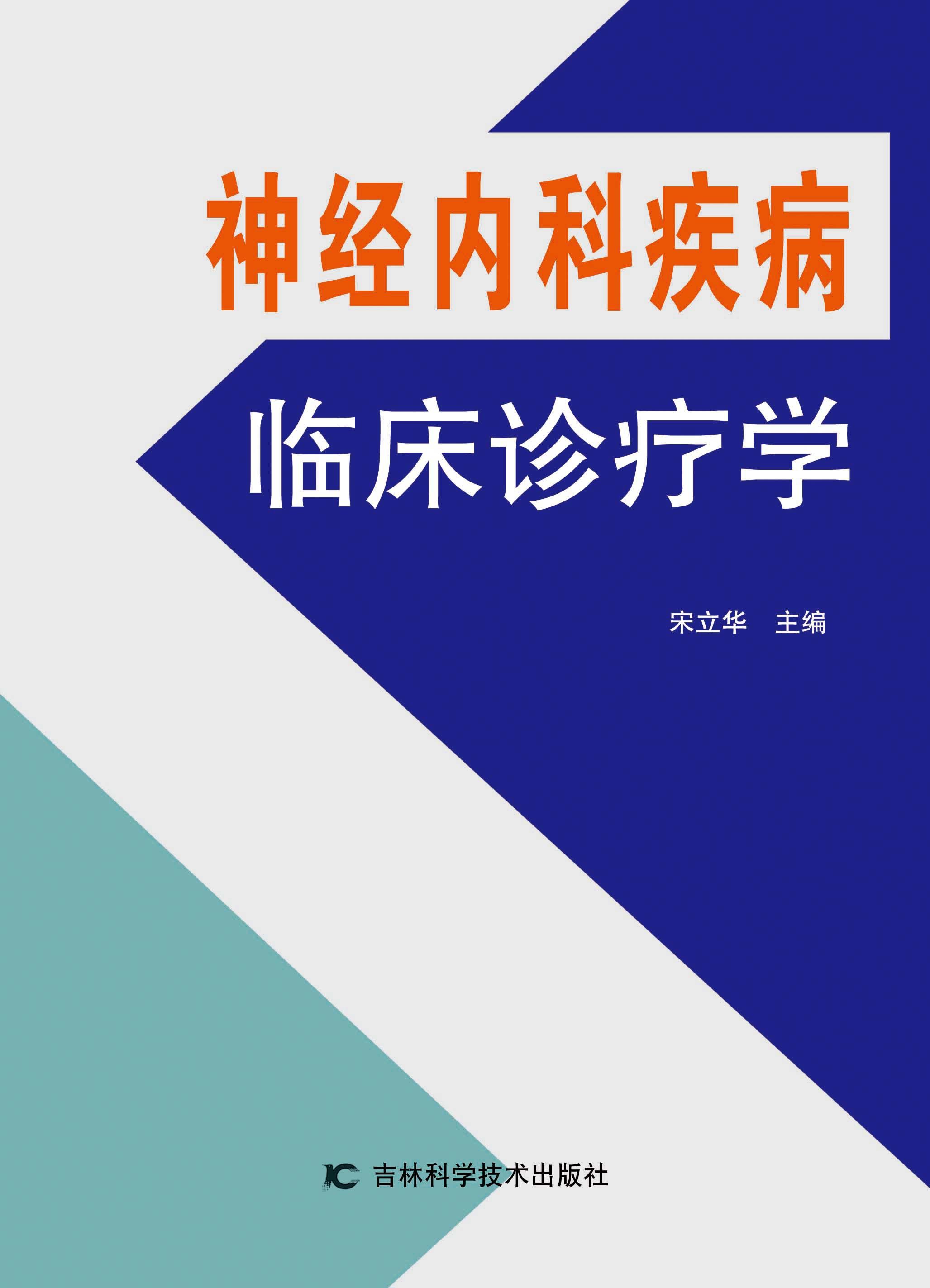 title='神经内科疾病临床诊疗学'