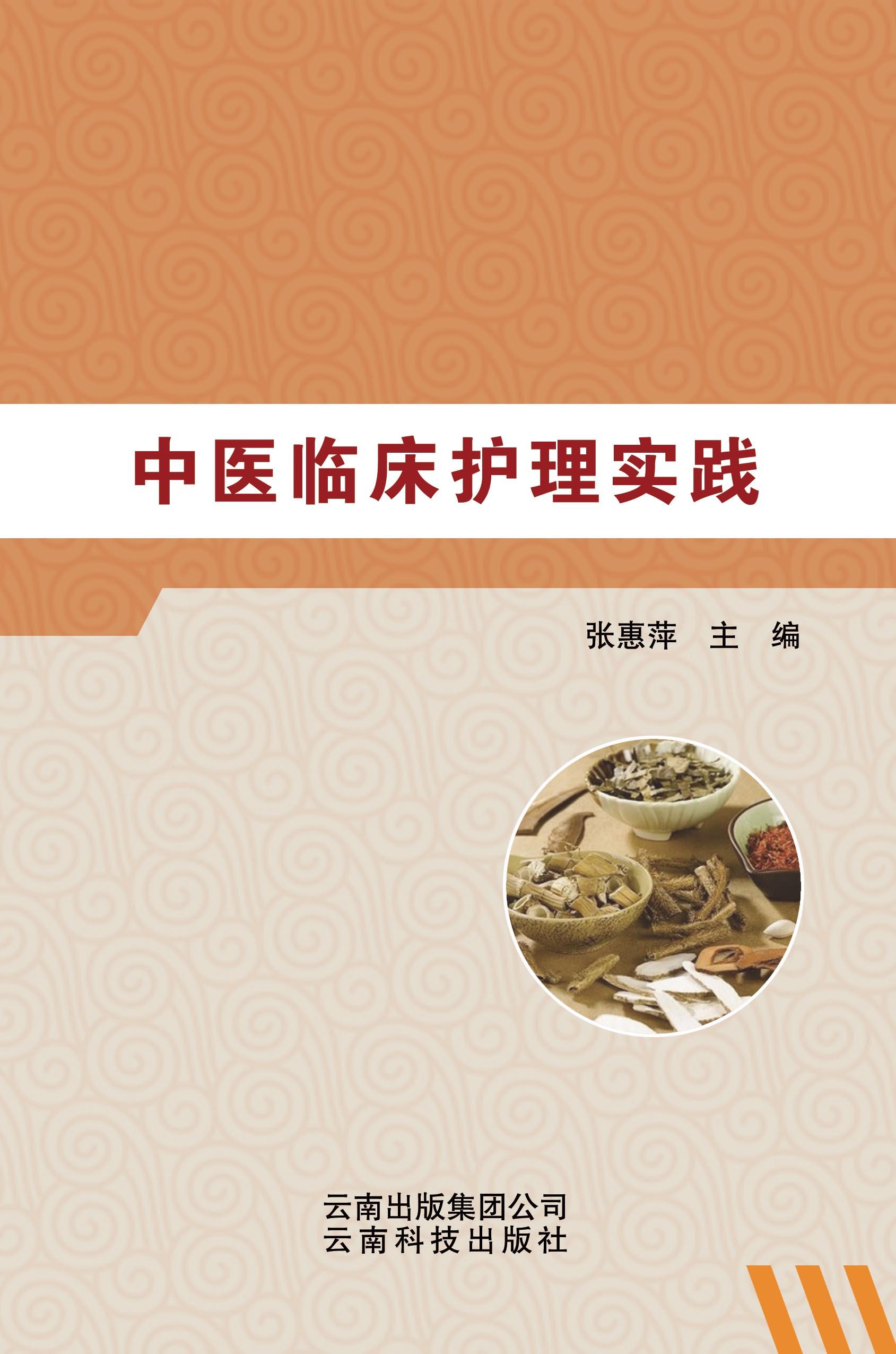 title='中医临床护理实践'